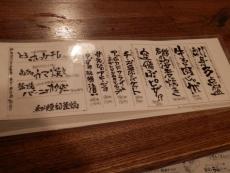 サカバ ゑびす堂 (17)