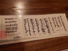 サカバ ゑびす堂 (16)