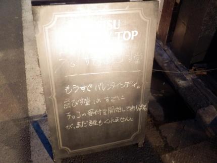 サカバ ゑびす堂 (2)