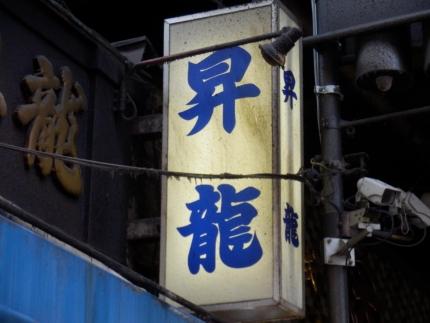 昇龍 (1)
