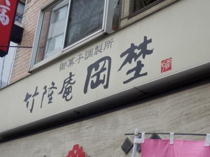 竹隆庵岡埜 (3)