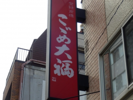 竹隆庵岡埜 (2)