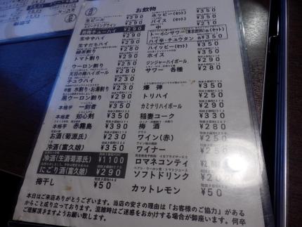 晩杯屋 (13)