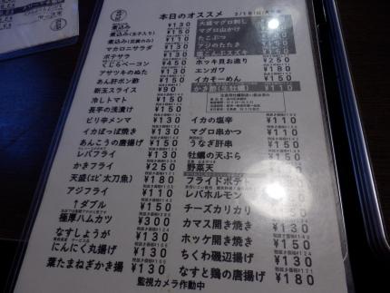晩杯屋 (14)