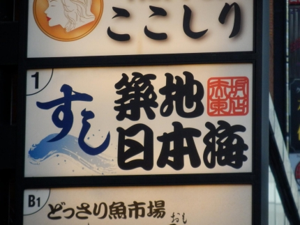 築地 日本海 (1)