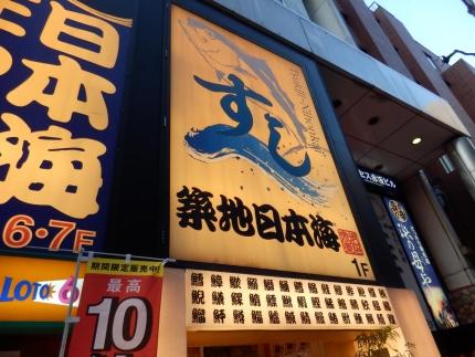 築地 日本海 (2)