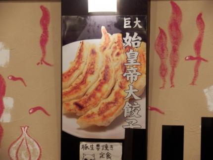 餃子の郷 (1)