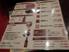 餃子の郷 (41)