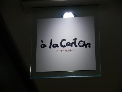 アラカルトン (1)