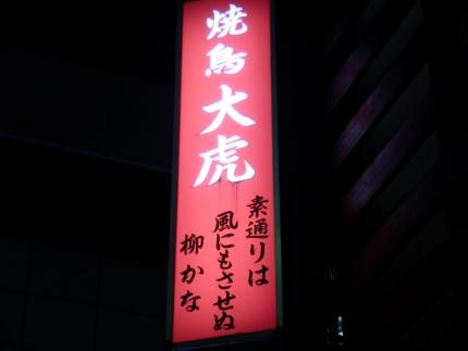 大虎 (1)