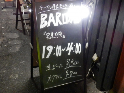 バーロカロ (1)