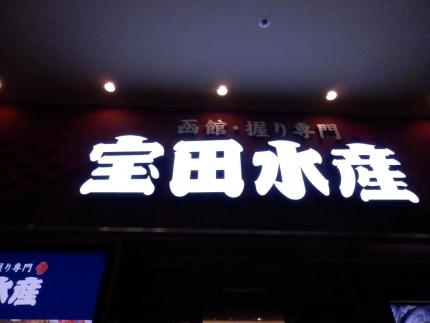 宝田水産 (7)