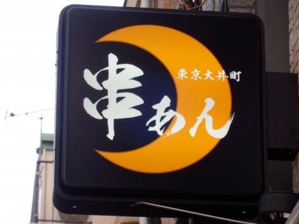 串あん (1)