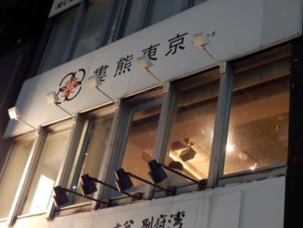 婁熊東京 (2)