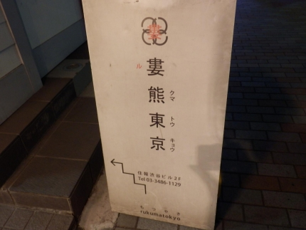 婁熊東京 (3)
