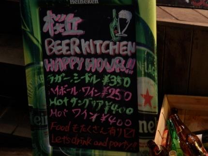 桜ヶ丘ビアキッチン (1)