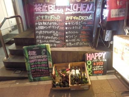 桜ヶ丘ビアキッチン (2)