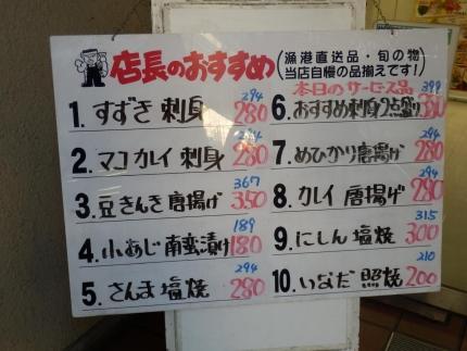 さくら水産 (3)