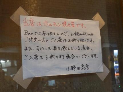 小野田商店 &花見 (54)