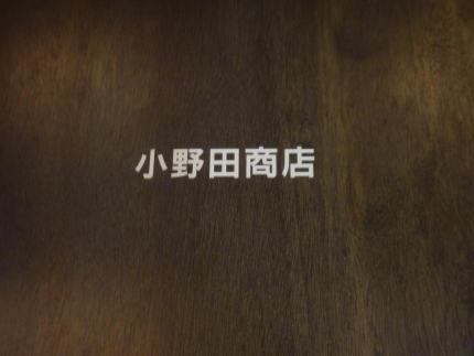 小野田商店 &花見 (56)