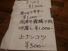 小野田商店 &花見 (70)