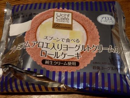 プレミアム アロエ入りヨーグルトクリームのロールケーキ (1)
