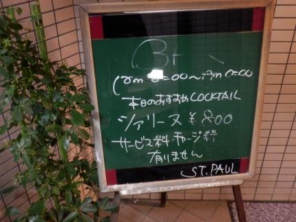 セイントポウル (2)