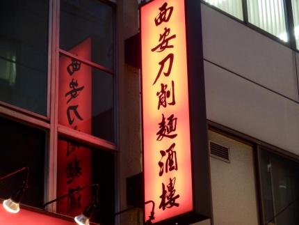 西安刀龍麺酒楼 (1)