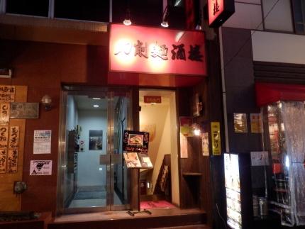 西安刀龍麺酒楼 (2)