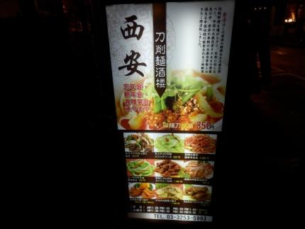 西安刀龍麺酒楼 (4)
