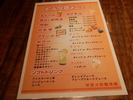 西安刀龍麺酒楼 (12)