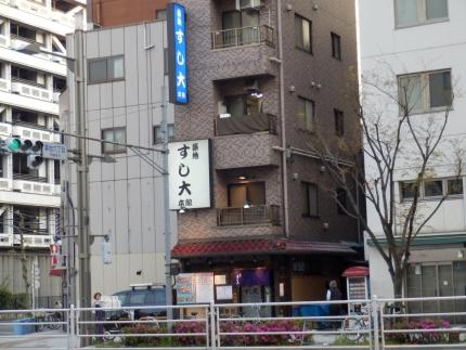 すし大 別館 (3)