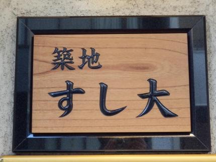 すし大 別館 (8)