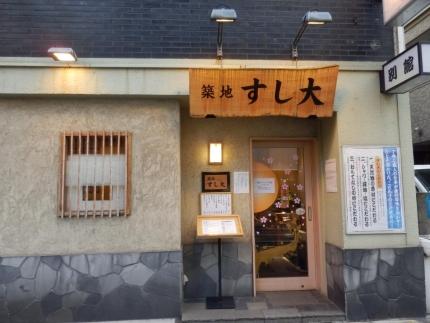 すし大 別館 (5)