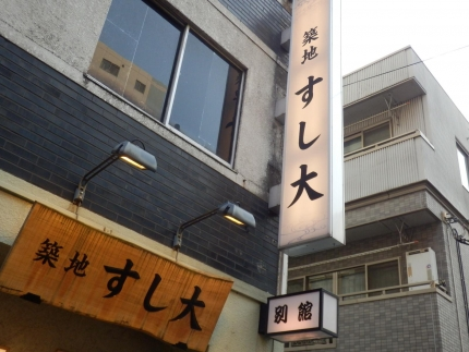 すし大 別館 (6)