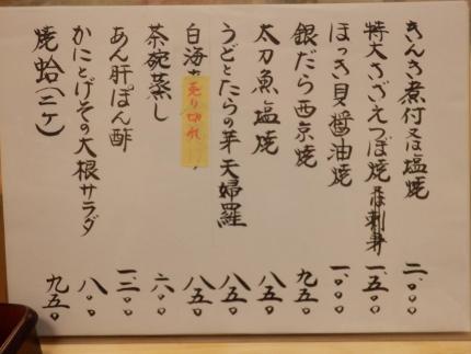 すし大 別館 (19)