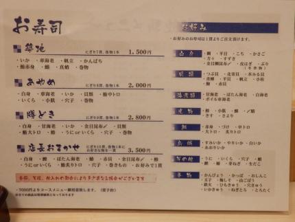すし大 別館 (18)