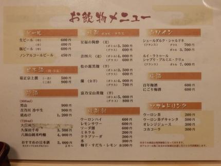 すし大 別館 (16)
