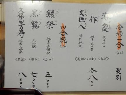 すし大 別館 (57)