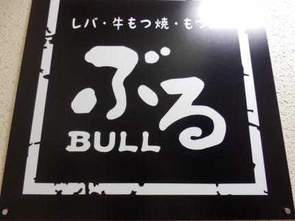 ぶるBULL (64)