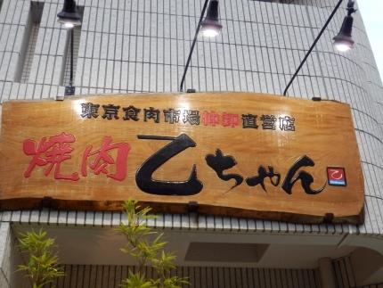 乙ちゃん (2)