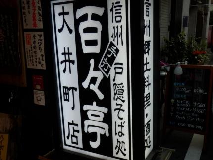 百々亭 (2)