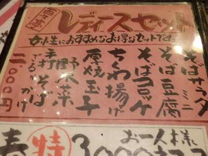 百々亭 (24)