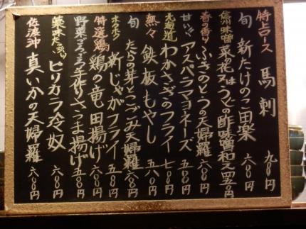 百々亭 (10)