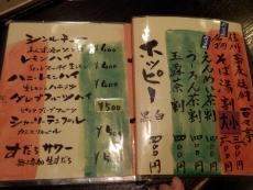 百々亭 (11)