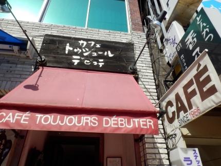 カフェ トゥジュール デビュテ (1)