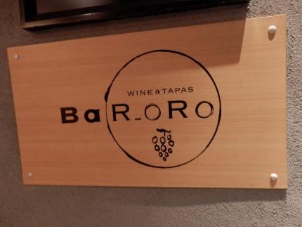 バローロ (6)