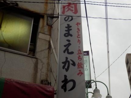 肉のまえかわ (24)