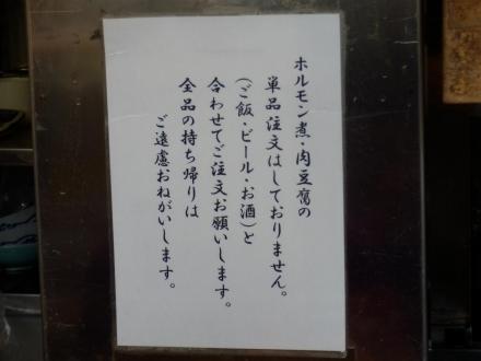 きつねや&登美粋 (11)