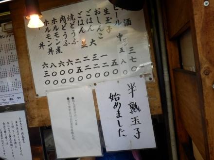 きつねや&登美粋 (12)